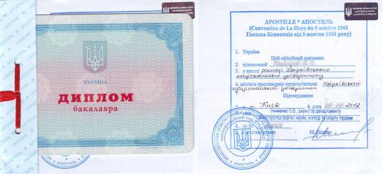 Апостиль Харьков
